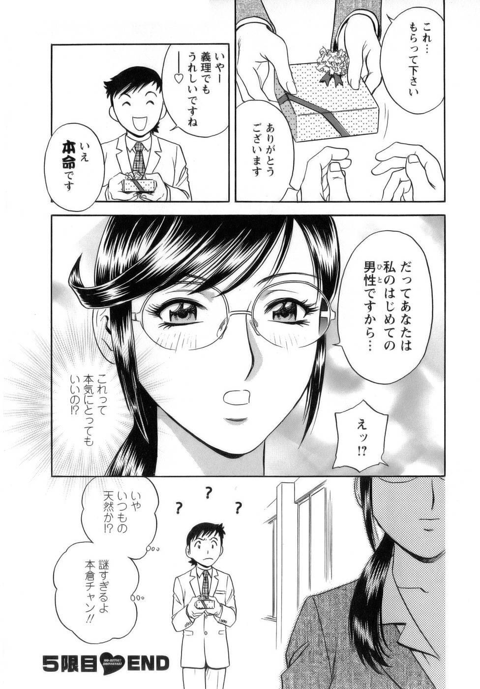 [Hidemaru] Mo-Retsu! Boin Sensei (Boing Boing Teacher) Vol.1 111