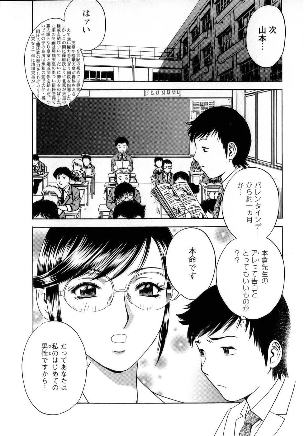 [Hidemaru] Mo-Retsu! Boin Sensei (Boing Boing Teacher) Vol.1 113