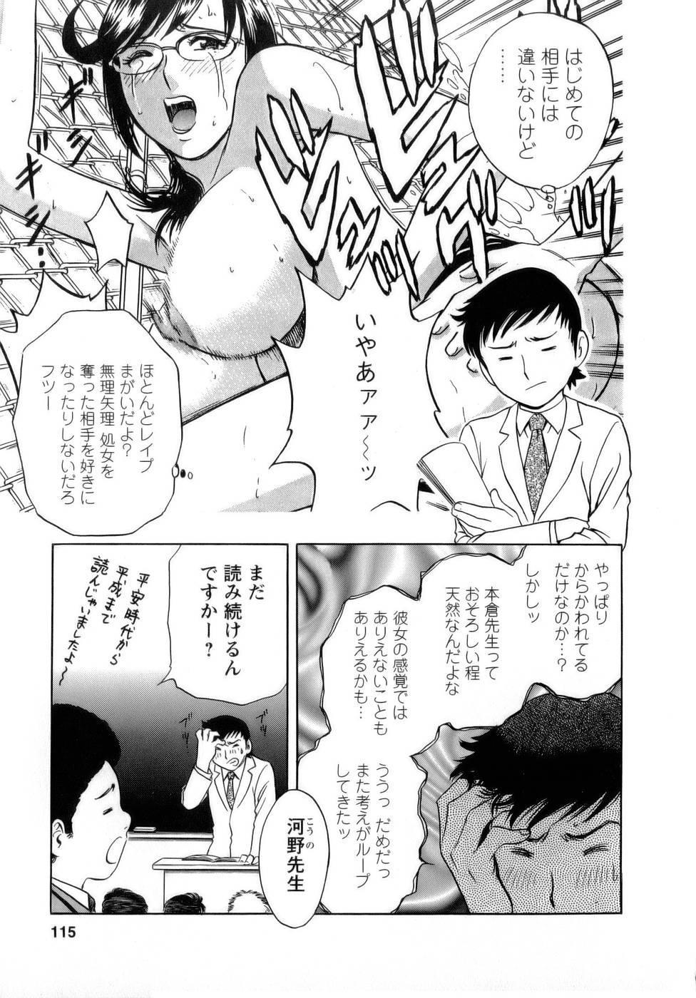 [Hidemaru] Mo-Retsu! Boin Sensei (Boing Boing Teacher) Vol.1 114