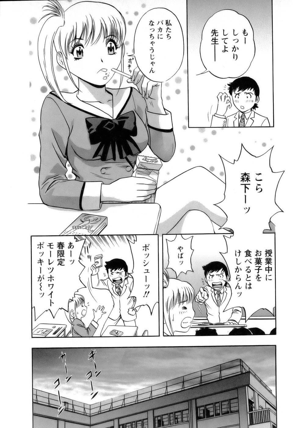 [Hidemaru] Mo-Retsu! Boin Sensei (Boing Boing Teacher) Vol.1 115