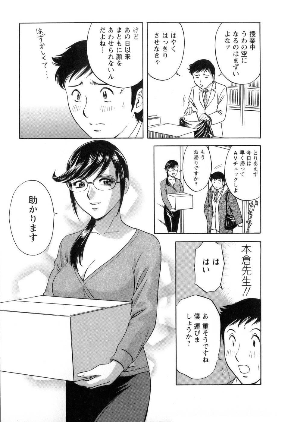 [Hidemaru] Mo-Retsu! Boin Sensei (Boing Boing Teacher) Vol.1 116