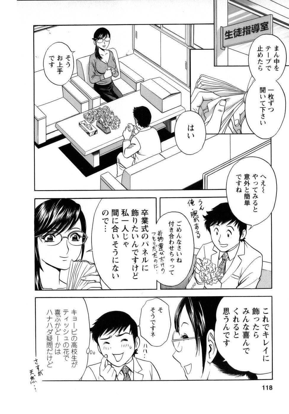 [Hidemaru] Mo-Retsu! Boin Sensei (Boing Boing Teacher) Vol.1 117