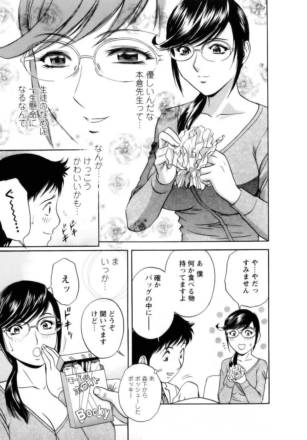 [Hidemaru] Mo-Retsu! Boin Sensei (Boing Boing Teacher) Vol.1 118