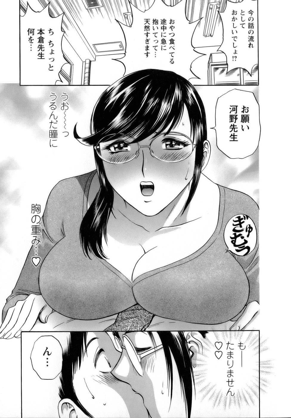 [Hidemaru] Mo-Retsu! Boin Sensei (Boing Boing Teacher) Vol.1 120