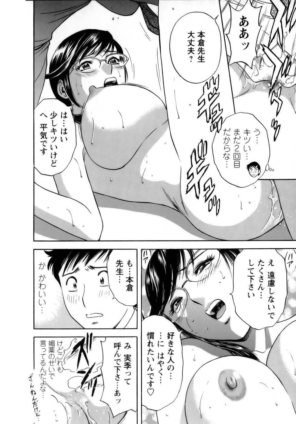[Hidemaru] Mo-Retsu! Boin Sensei (Boing Boing Teacher) Vol.1 125
