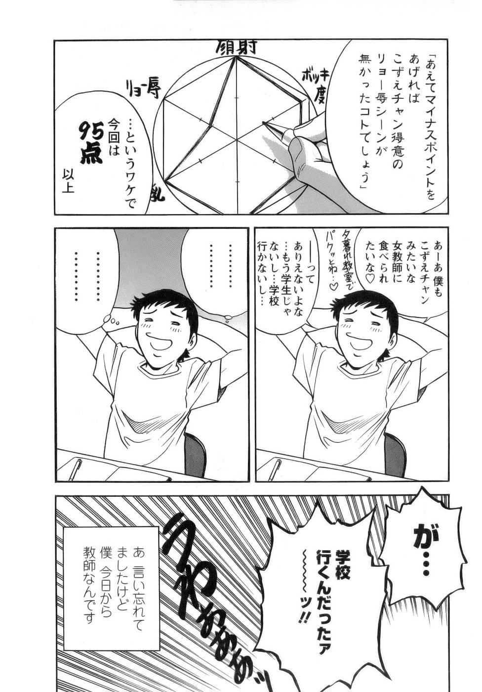 [Hidemaru] Mo-Retsu! Boin Sensei (Boing Boing Teacher) Vol.1 12
