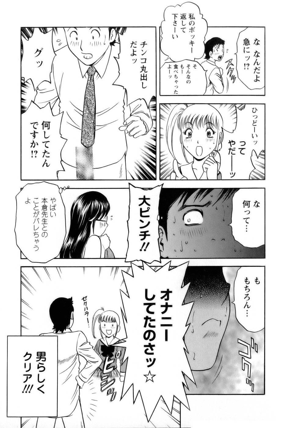 [Hidemaru] Mo-Retsu! Boin Sensei (Boing Boing Teacher) Vol.1 130
