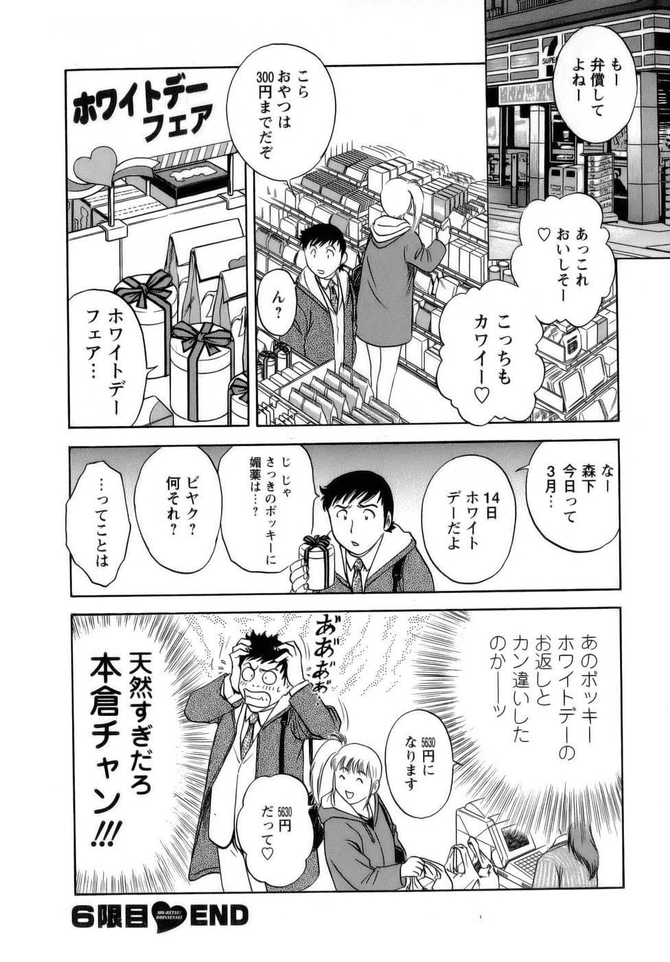 [Hidemaru] Mo-Retsu! Boin Sensei (Boing Boing Teacher) Vol.1 131
