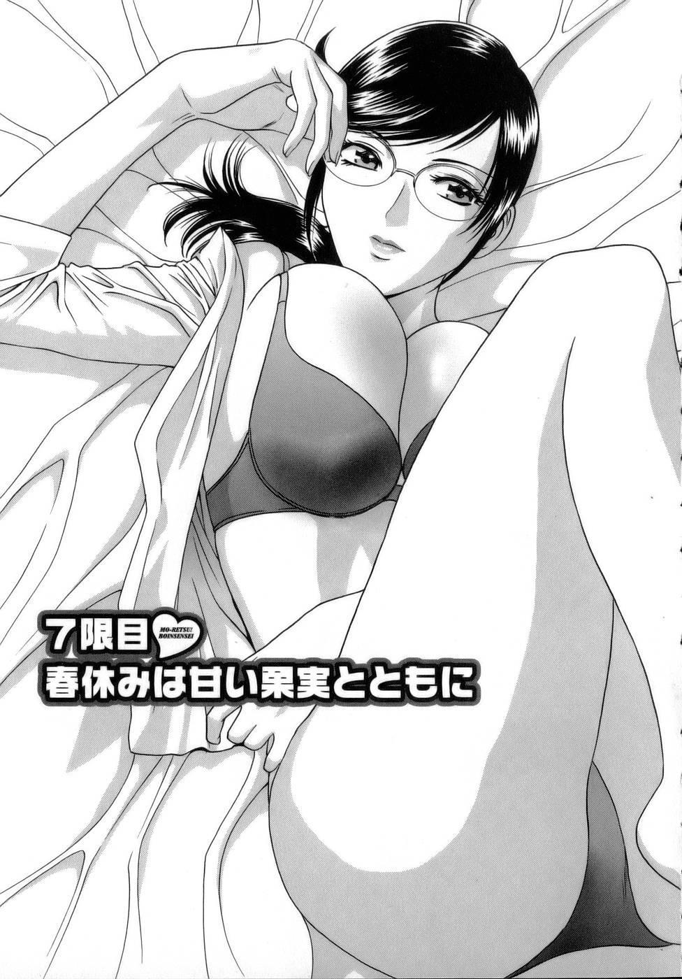 [Hidemaru] Mo-Retsu! Boin Sensei (Boing Boing Teacher) Vol.1 132