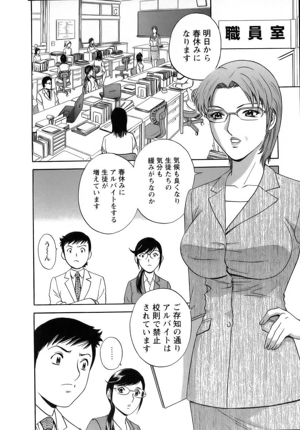 [Hidemaru] Mo-Retsu! Boin Sensei (Boing Boing Teacher) Vol.1 133