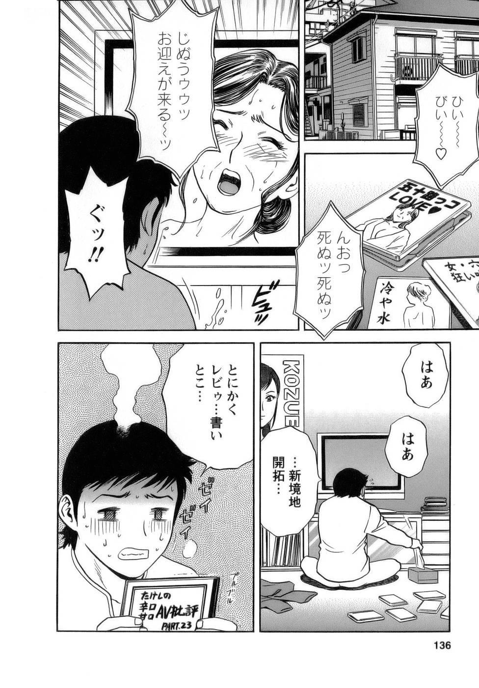 [Hidemaru] Mo-Retsu! Boin Sensei (Boing Boing Teacher) Vol.1 135