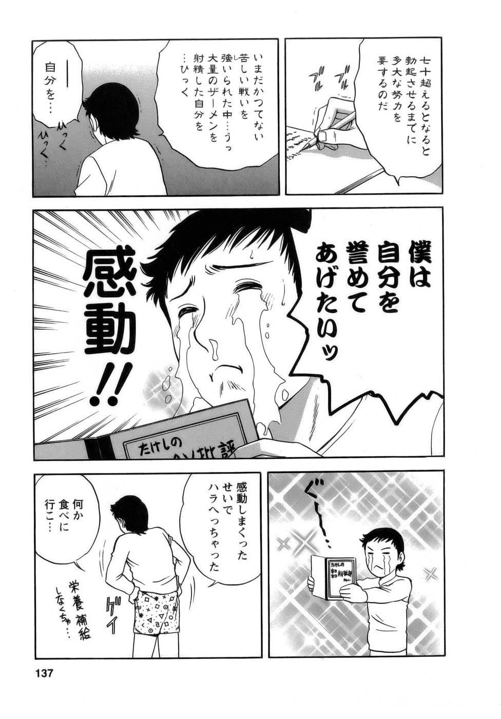 [Hidemaru] Mo-Retsu! Boin Sensei (Boing Boing Teacher) Vol.1 136