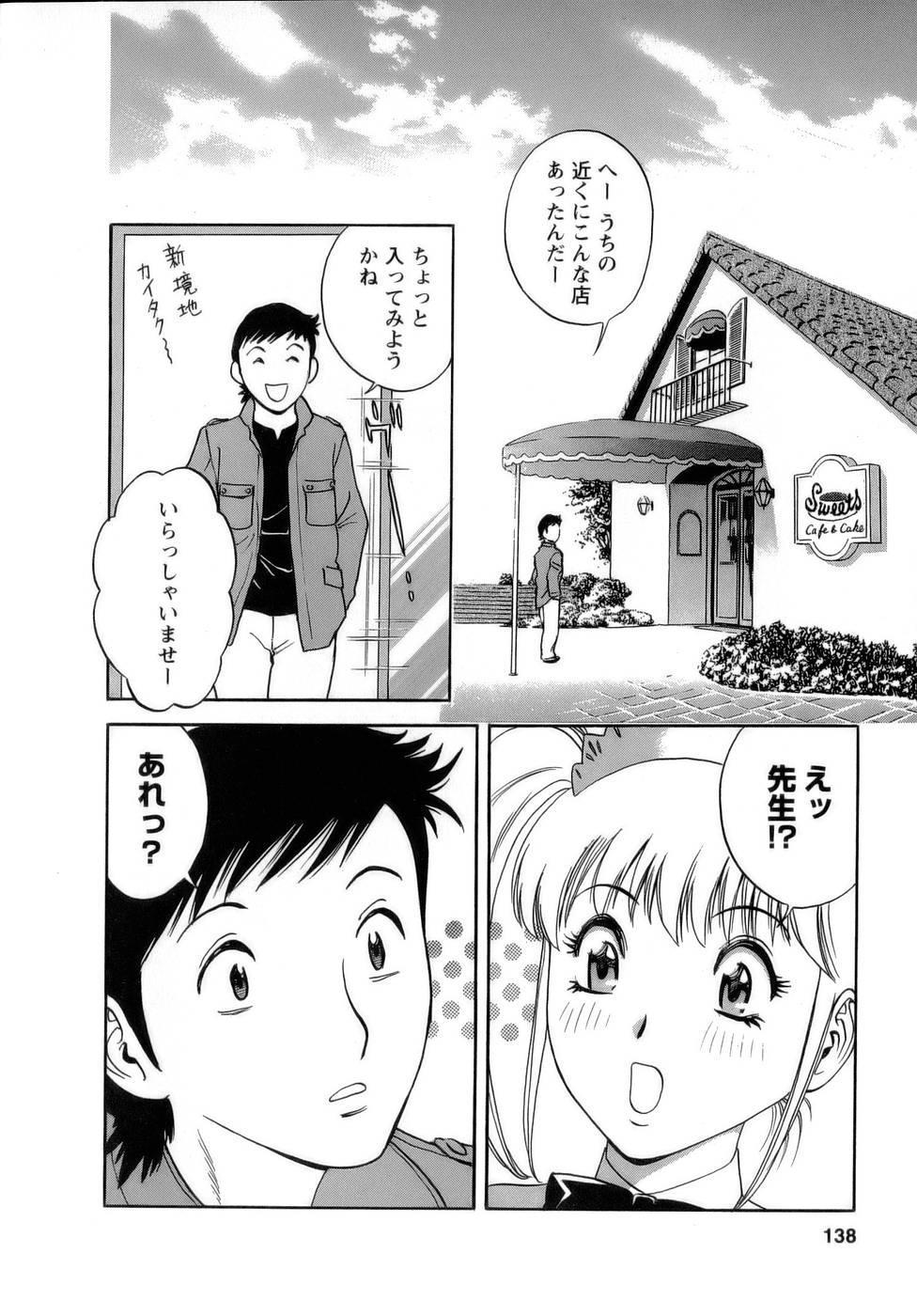 [Hidemaru] Mo-Retsu! Boin Sensei (Boing Boing Teacher) Vol.1 137