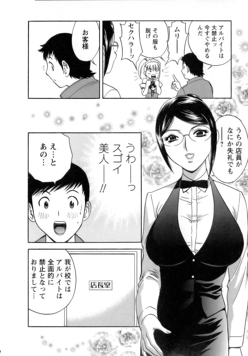 [Hidemaru] Mo-Retsu! Boin Sensei (Boing Boing Teacher) Vol.1 139