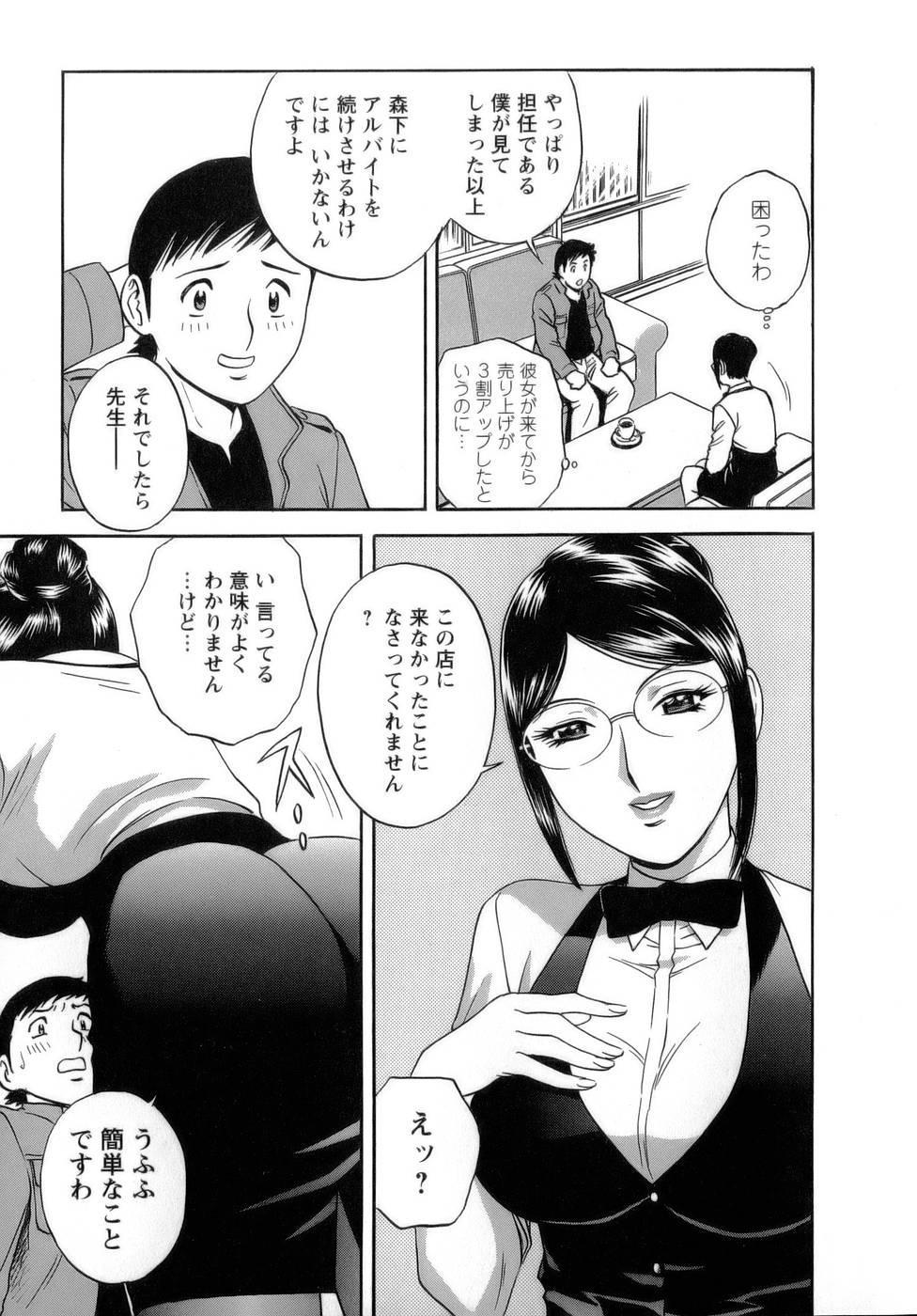 [Hidemaru] Mo-Retsu! Boin Sensei (Boing Boing Teacher) Vol.1 140
