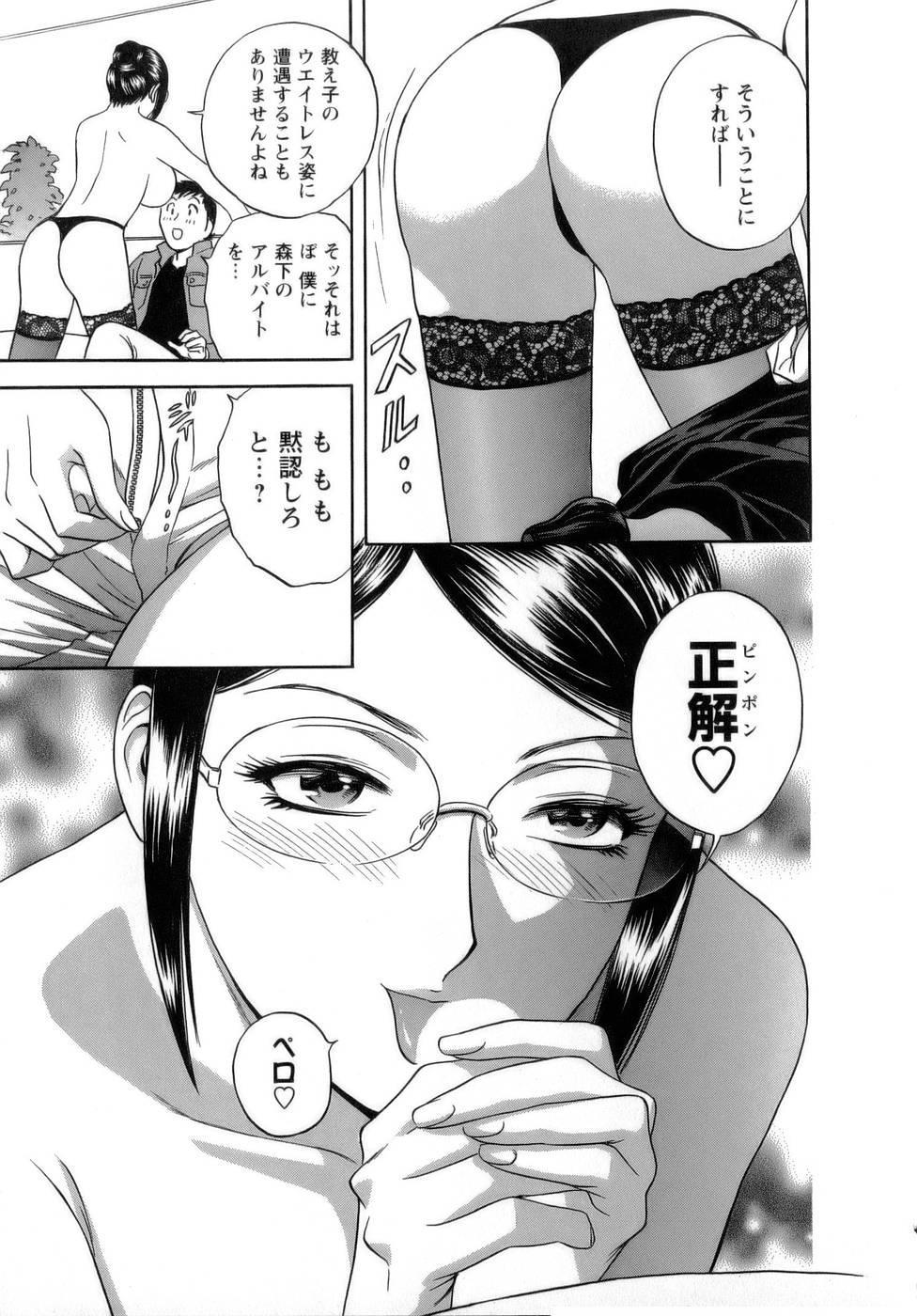 [Hidemaru] Mo-Retsu! Boin Sensei (Boing Boing Teacher) Vol.1 142