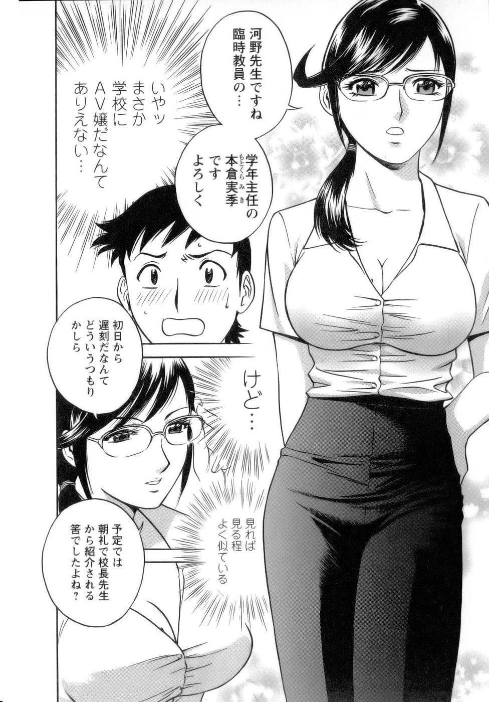 [Hidemaru] Mo-Retsu! Boin Sensei (Boing Boing Teacher) Vol.1 14