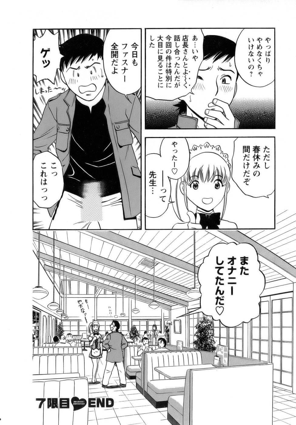 [Hidemaru] Mo-Retsu! Boin Sensei (Boing Boing Teacher) Vol.1 151