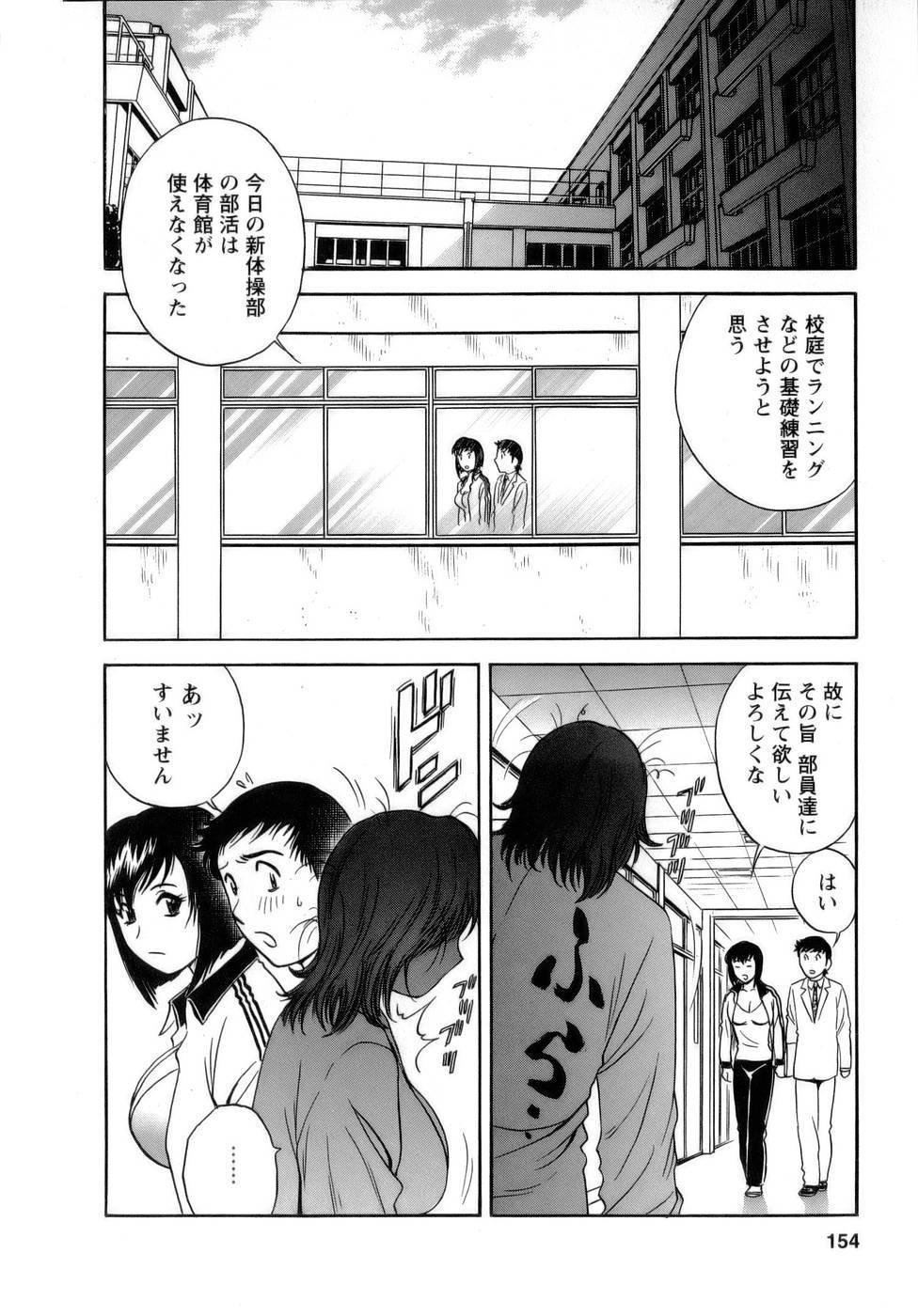 [Hidemaru] Mo-Retsu! Boin Sensei (Boing Boing Teacher) Vol.1 153