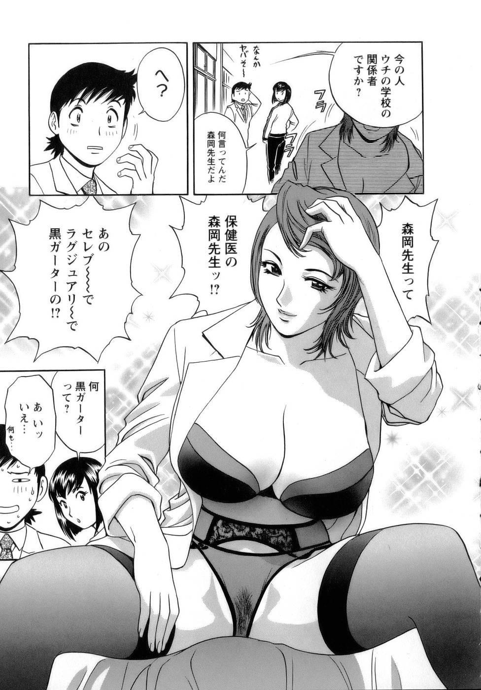 [Hidemaru] Mo-Retsu! Boin Sensei (Boing Boing Teacher) Vol.1 154
