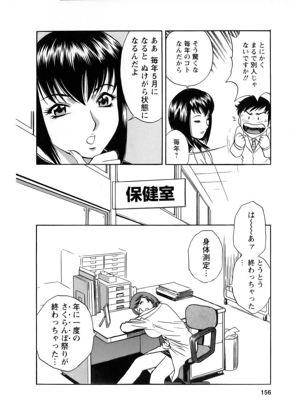 [Hidemaru] Mo-Retsu! Boin Sensei (Boing Boing Teacher) Vol.1 155