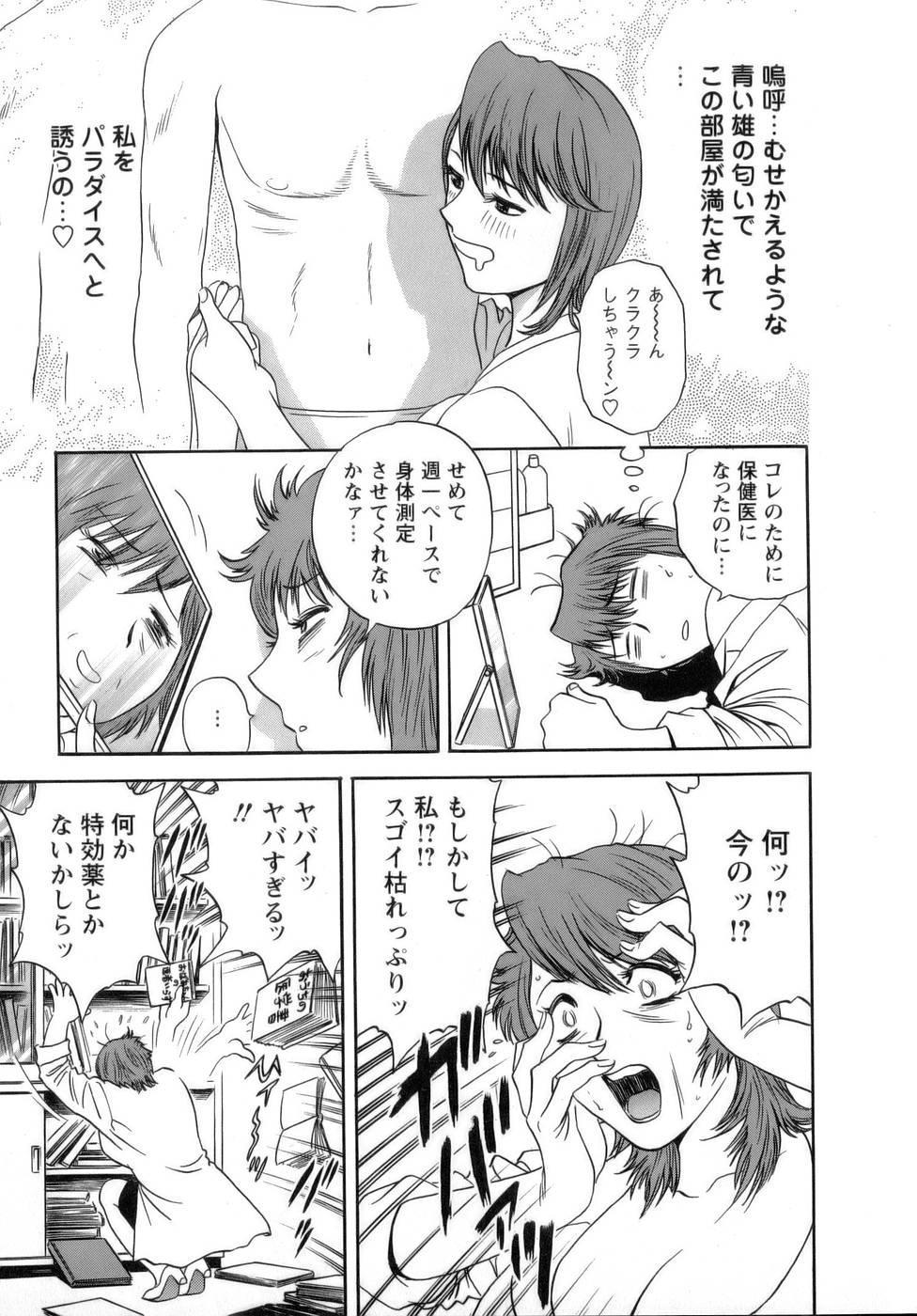 [Hidemaru] Mo-Retsu! Boin Sensei (Boing Boing Teacher) Vol.1 156