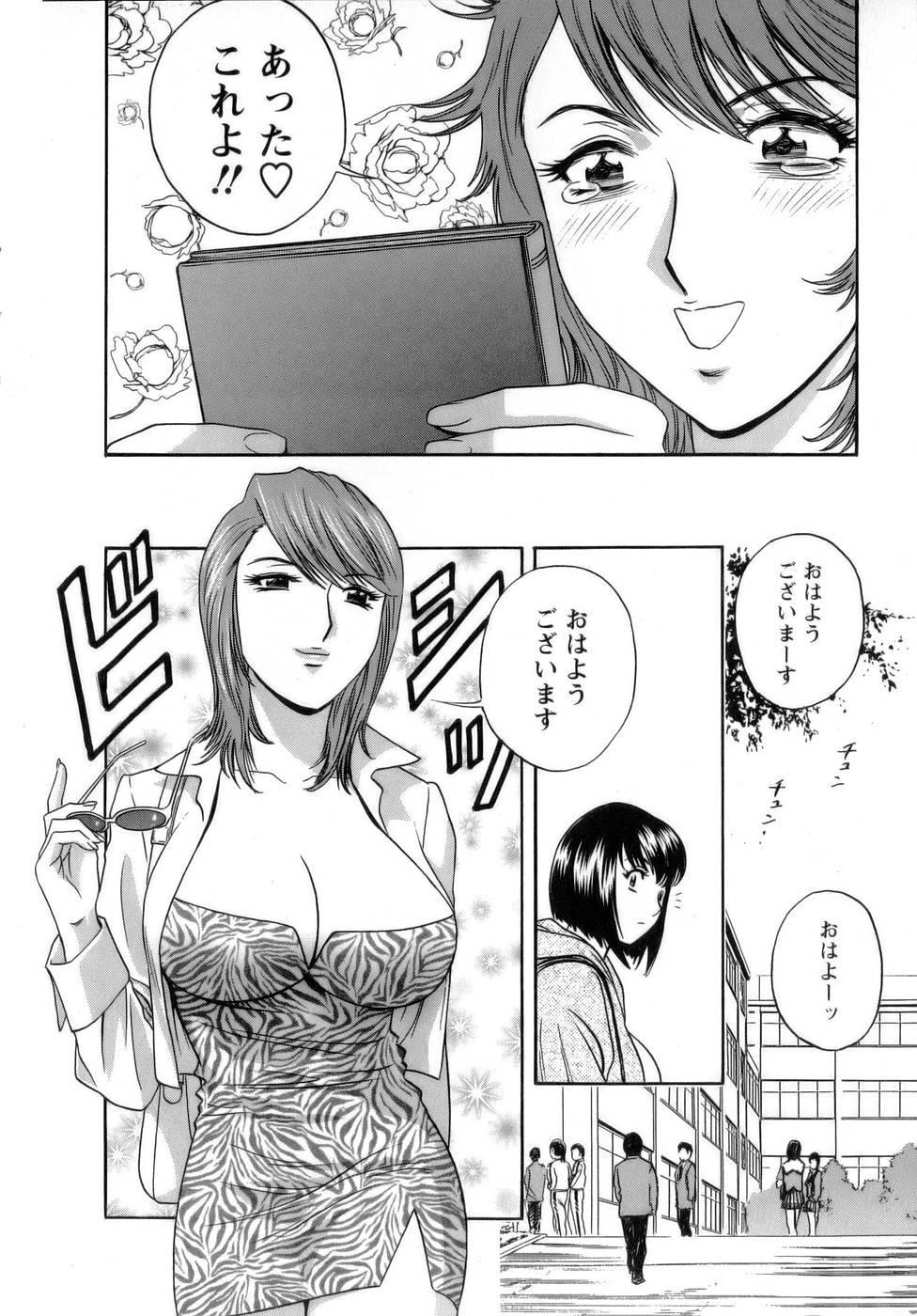 [Hidemaru] Mo-Retsu! Boin Sensei (Boing Boing Teacher) Vol.1 157