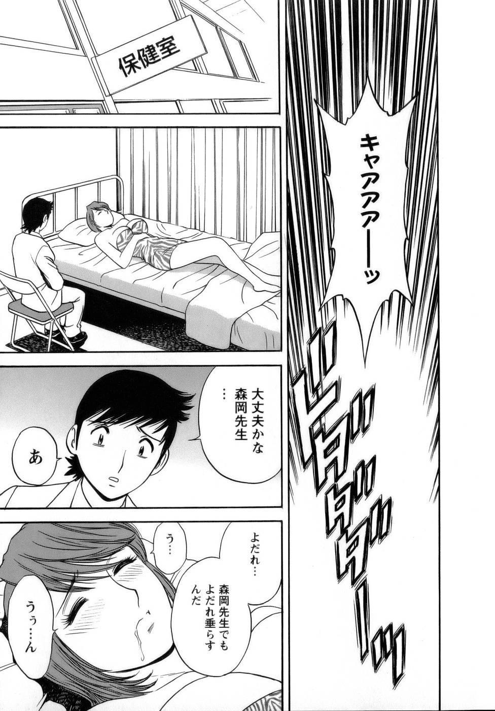 [Hidemaru] Mo-Retsu! Boin Sensei (Boing Boing Teacher) Vol.1 162