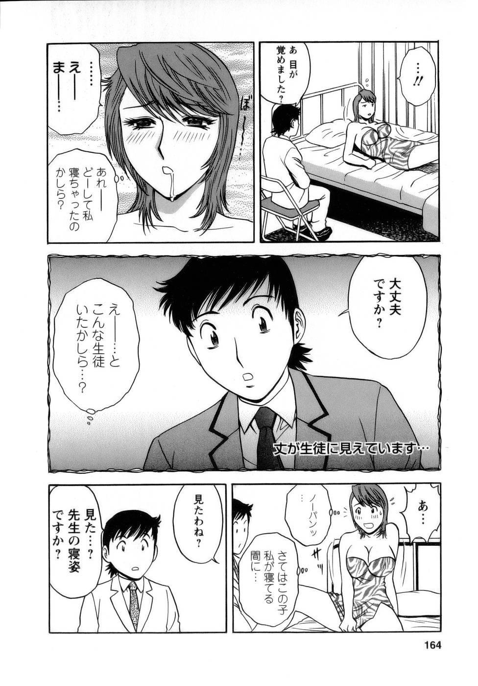 [Hidemaru] Mo-Retsu! Boin Sensei (Boing Boing Teacher) Vol.1 163