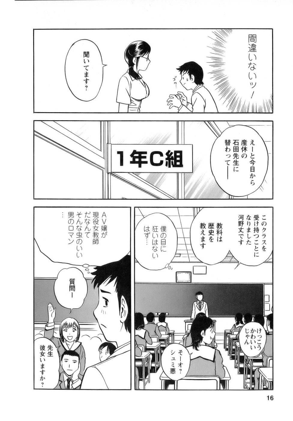 [Hidemaru] Mo-Retsu! Boin Sensei (Boing Boing Teacher) Vol.1 16