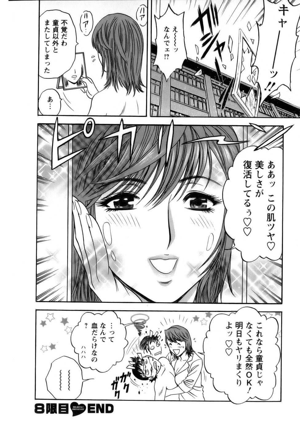 [Hidemaru] Mo-Retsu! Boin Sensei (Boing Boing Teacher) Vol.1 171