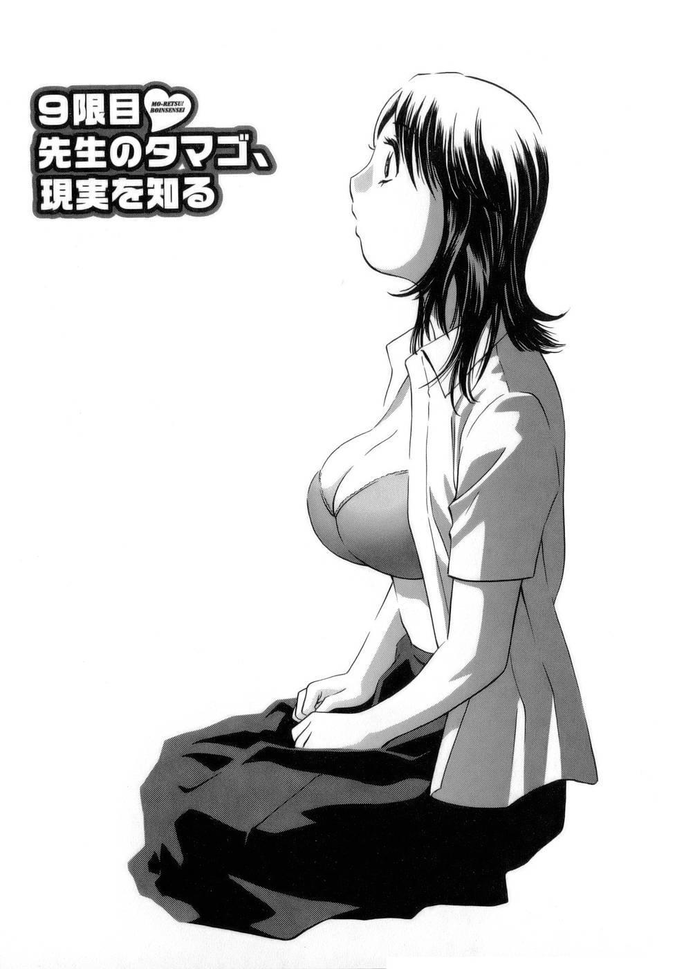 [Hidemaru] Mo-Retsu! Boin Sensei (Boing Boing Teacher) Vol.1 172