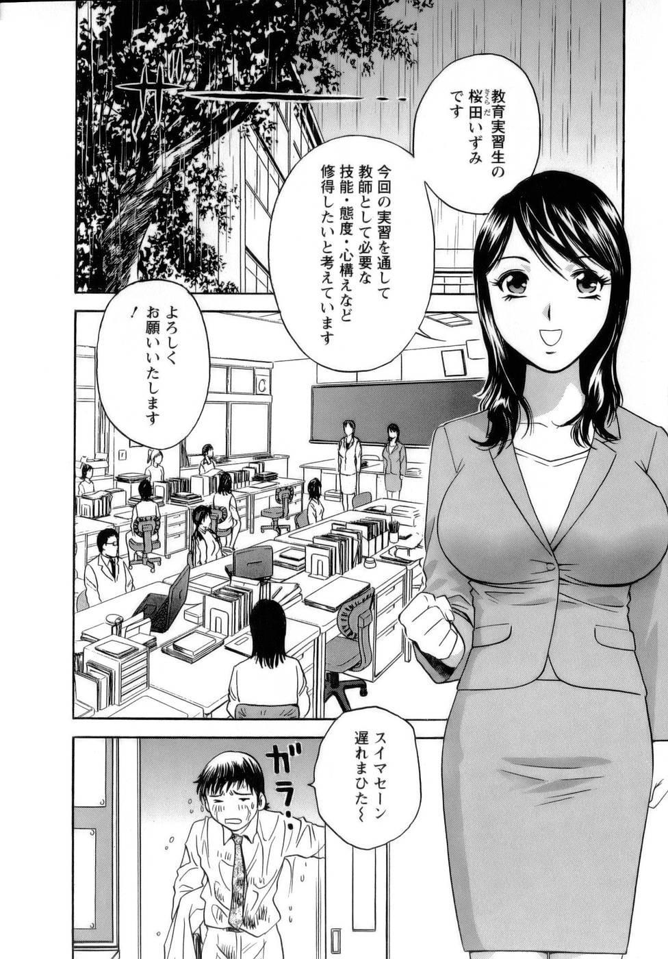 [Hidemaru] Mo-Retsu! Boin Sensei (Boing Boing Teacher) Vol.1 173