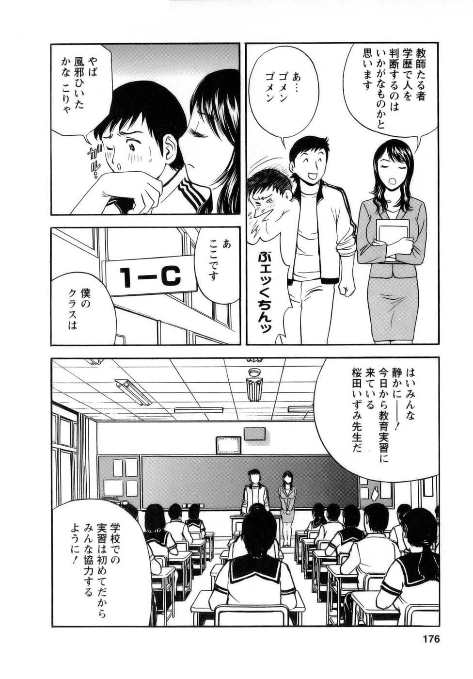 [Hidemaru] Mo-Retsu! Boin Sensei (Boing Boing Teacher) Vol.1 175