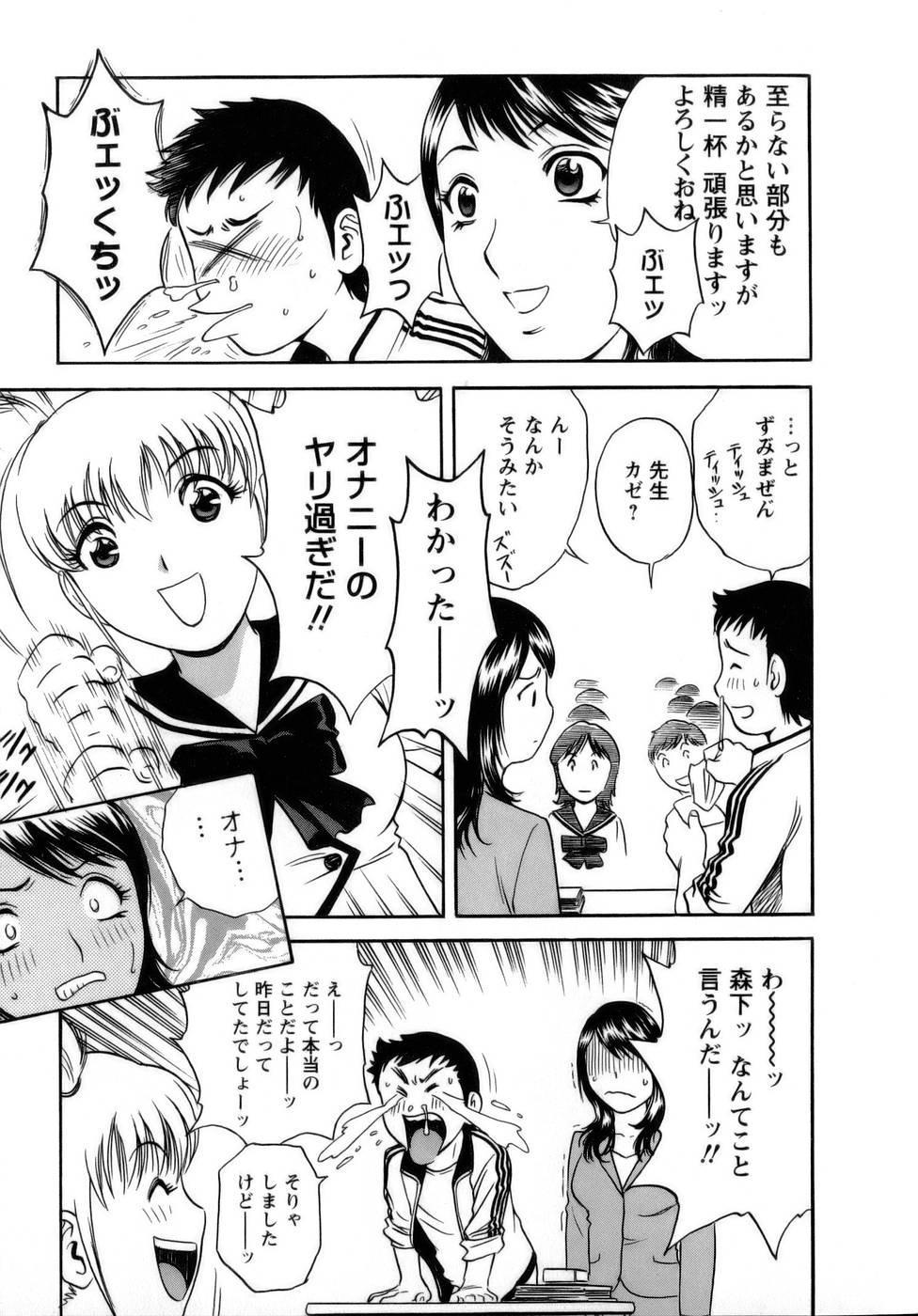 [Hidemaru] Mo-Retsu! Boin Sensei (Boing Boing Teacher) Vol.1 176