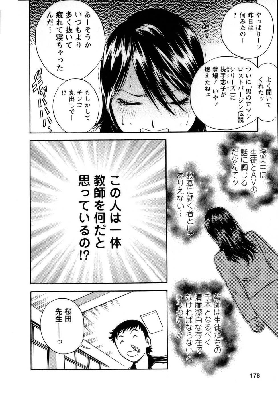[Hidemaru] Mo-Retsu! Boin Sensei (Boing Boing Teacher) Vol.1 177
