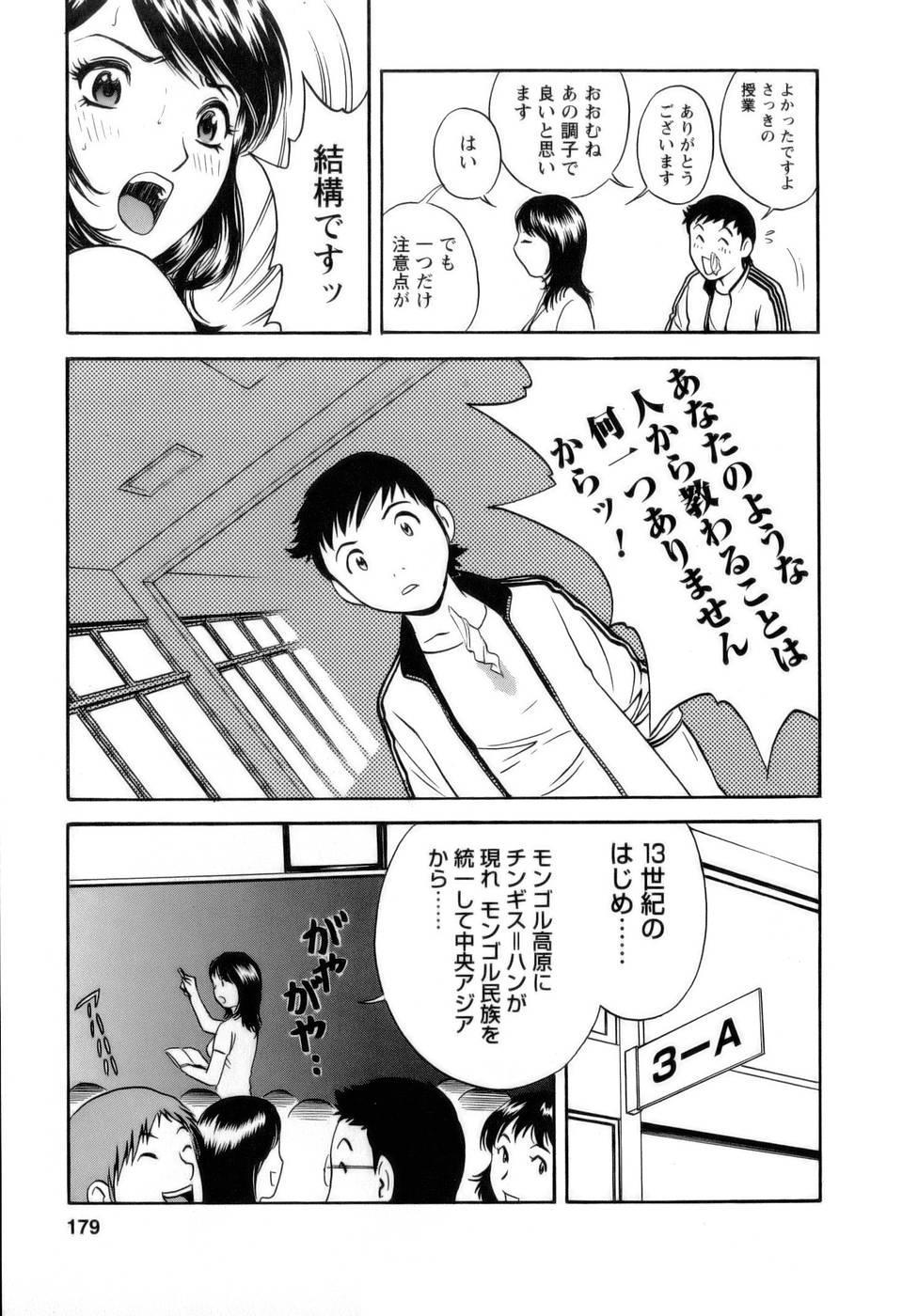 [Hidemaru] Mo-Retsu! Boin Sensei (Boing Boing Teacher) Vol.1 178