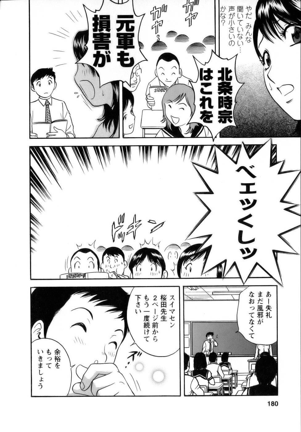 [Hidemaru] Mo-Retsu! Boin Sensei (Boing Boing Teacher) Vol.1 179
