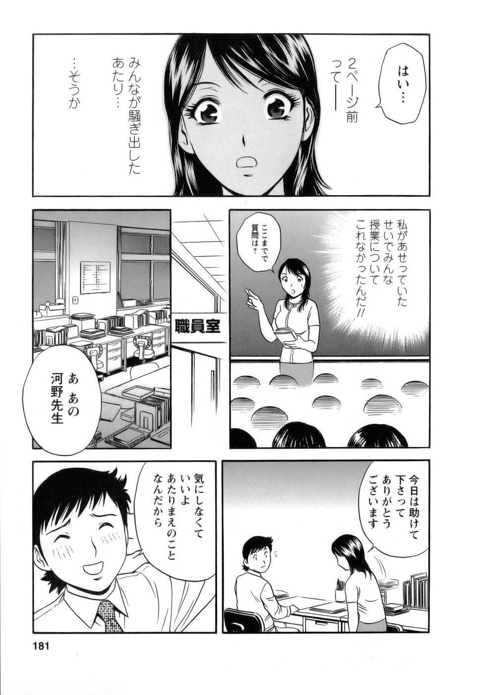 [Hidemaru] Mo-Retsu! Boin Sensei (Boing Boing Teacher) Vol.1 180