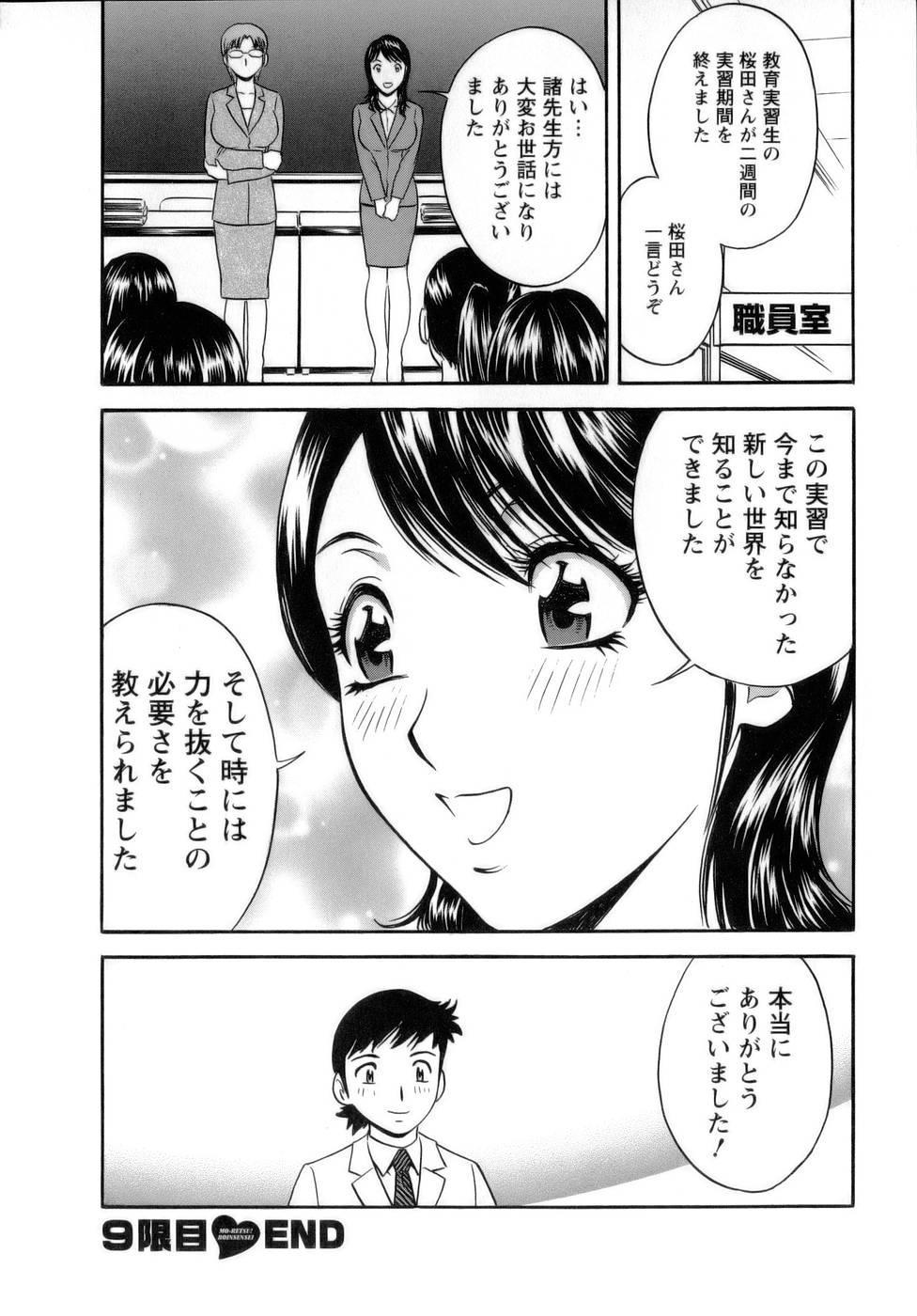 [Hidemaru] Mo-Retsu! Boin Sensei (Boing Boing Teacher) Vol.1 191