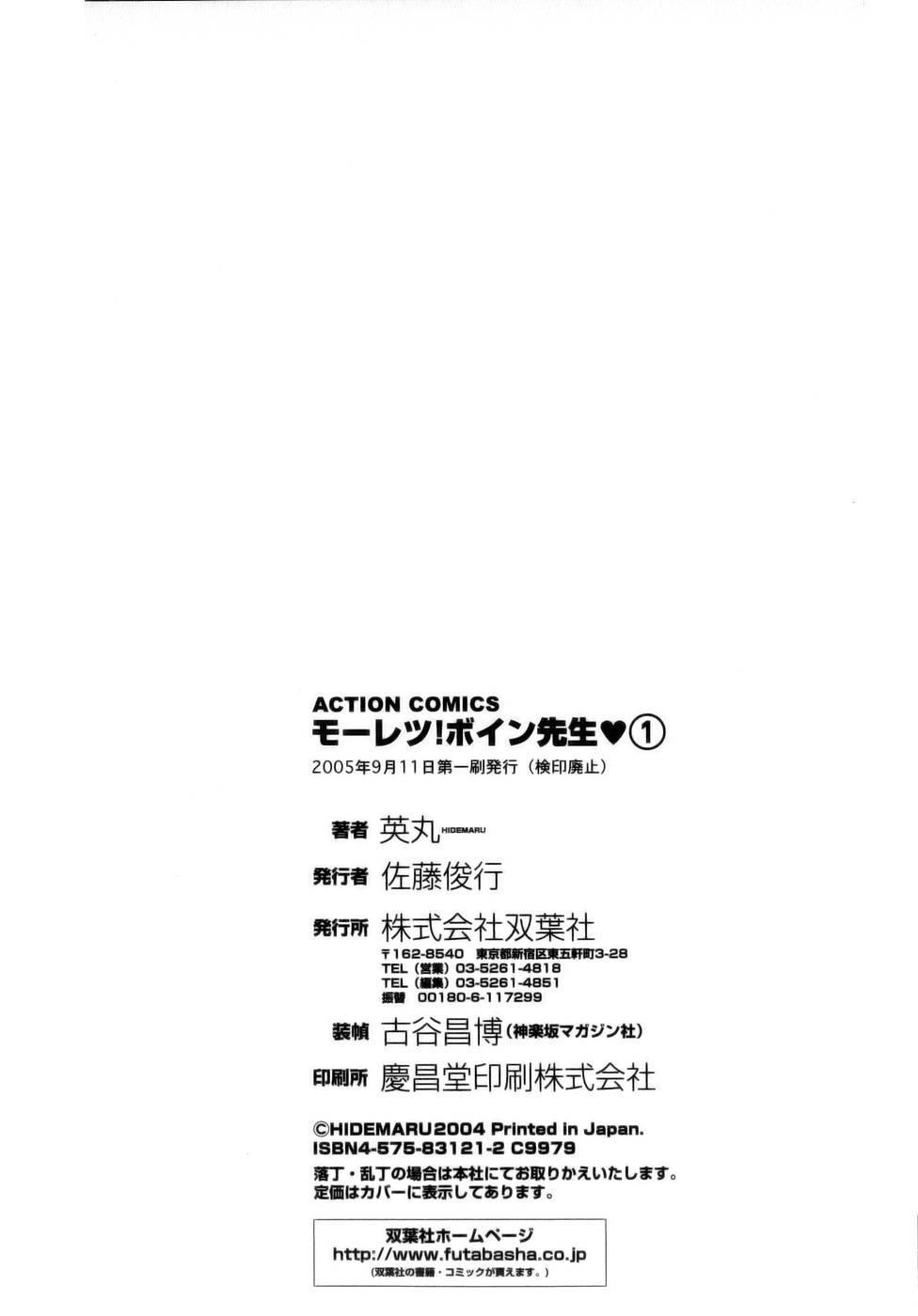 [Hidemaru] Mo-Retsu! Boin Sensei (Boing Boing Teacher) Vol.1 193