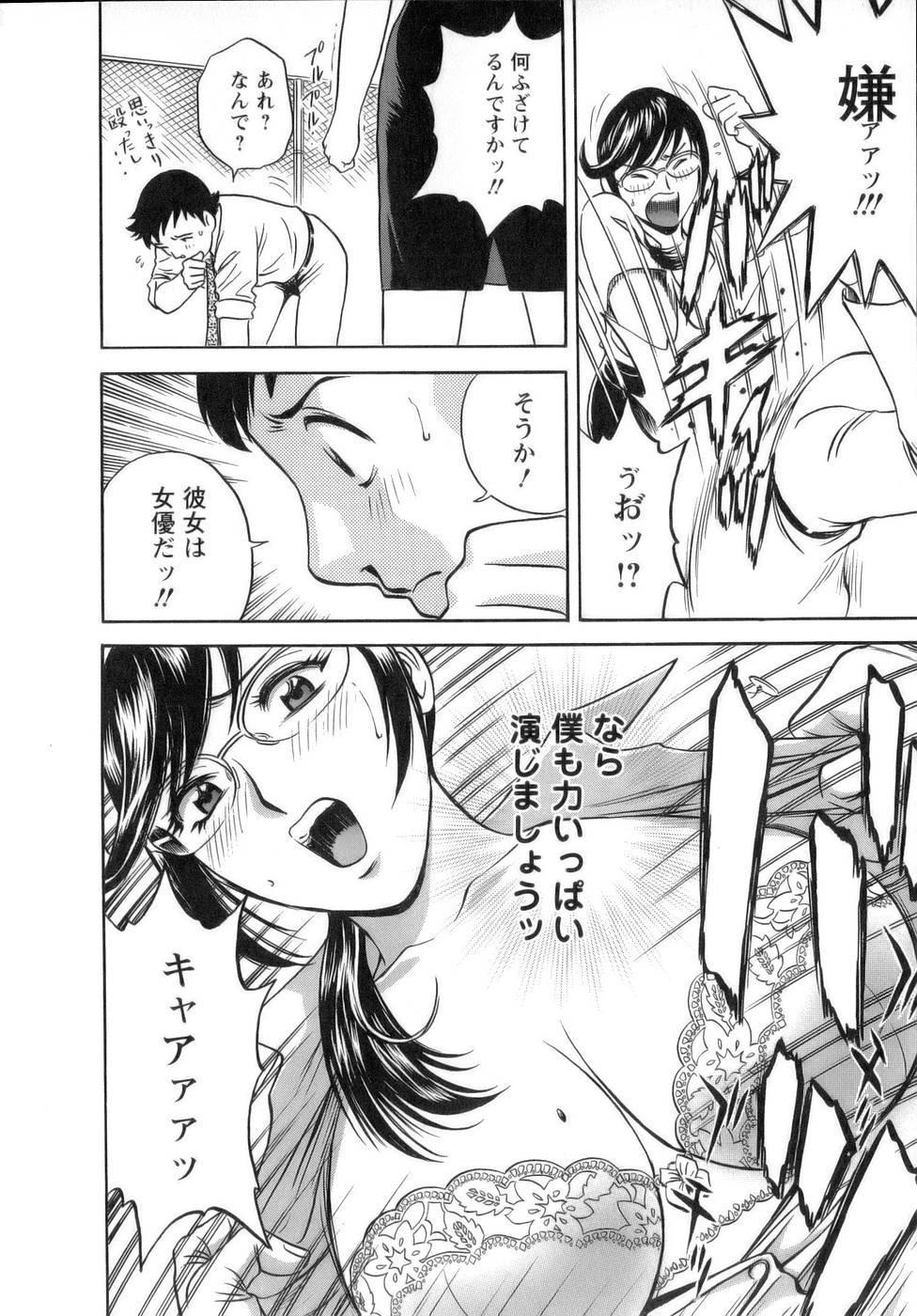 [Hidemaru] Mo-Retsu! Boin Sensei (Boing Boing Teacher) Vol.1 22