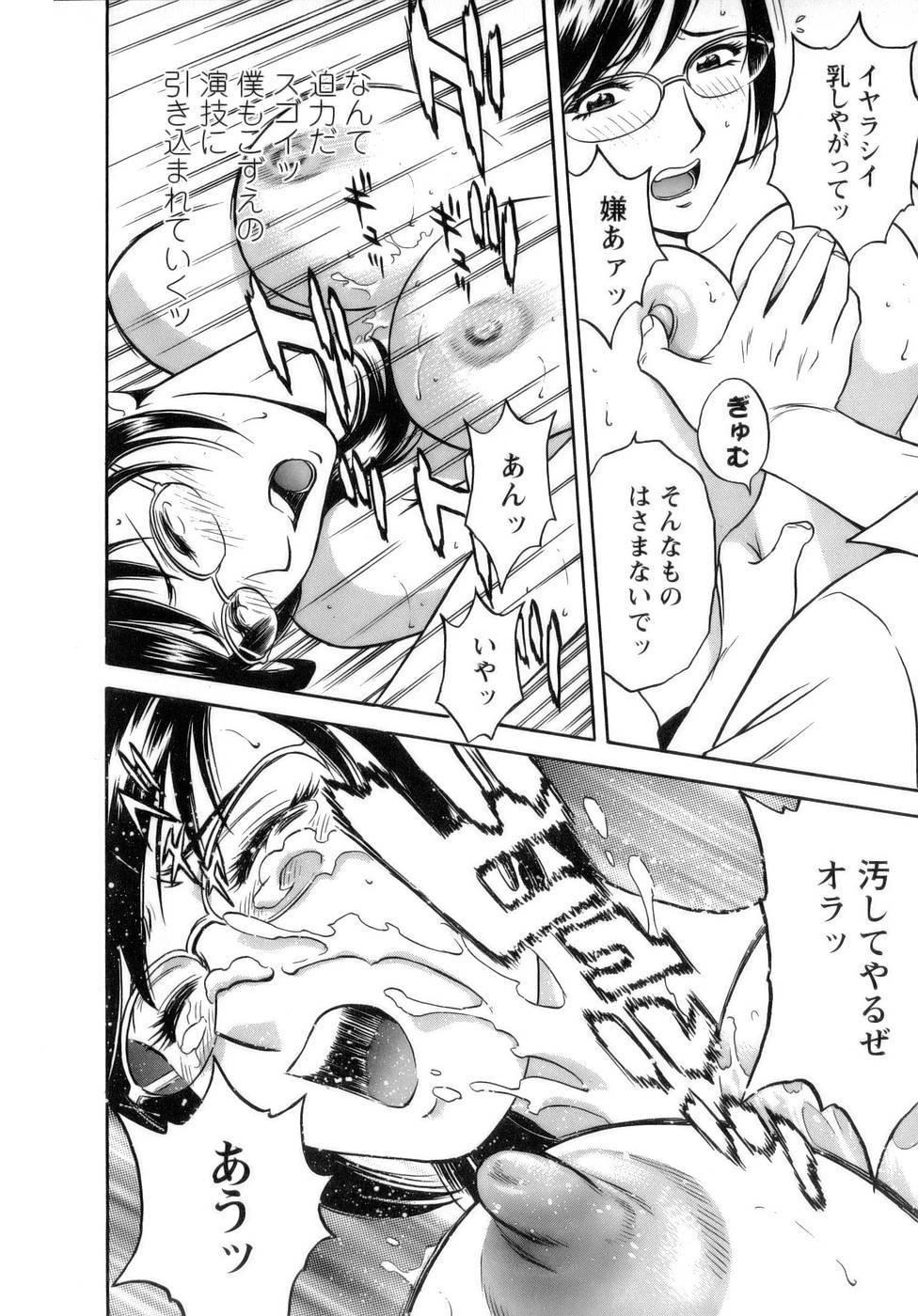 [Hidemaru] Mo-Retsu! Boin Sensei (Boing Boing Teacher) Vol.1 24