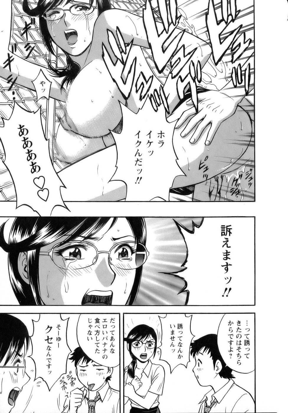 [Hidemaru] Mo-Retsu! Boin Sensei (Boing Boing Teacher) Vol.1 27