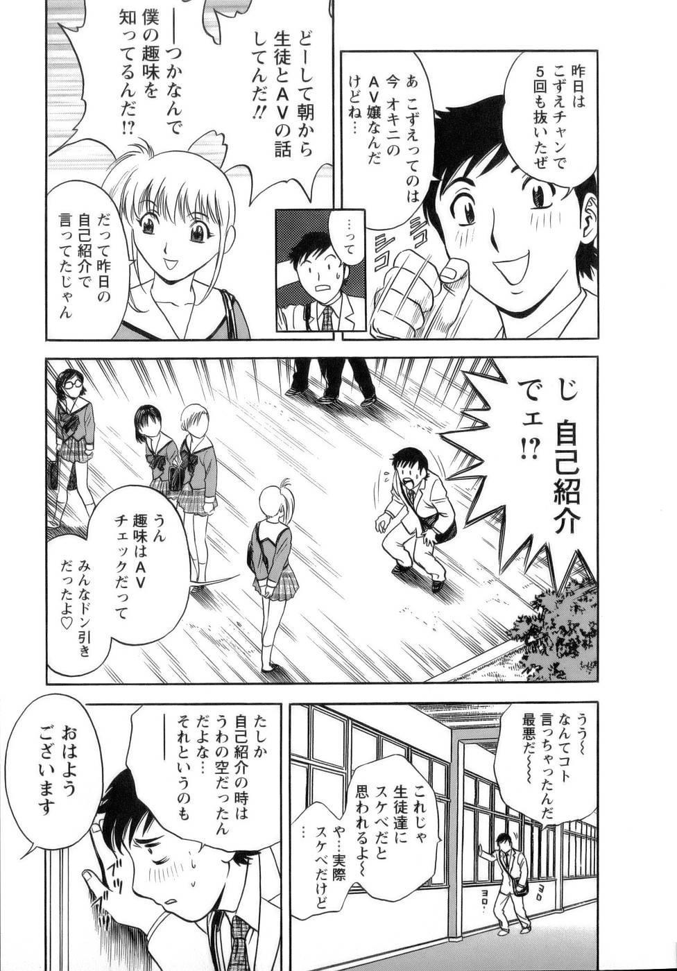 [Hidemaru] Mo-Retsu! Boin Sensei (Boing Boing Teacher) Vol.1 31