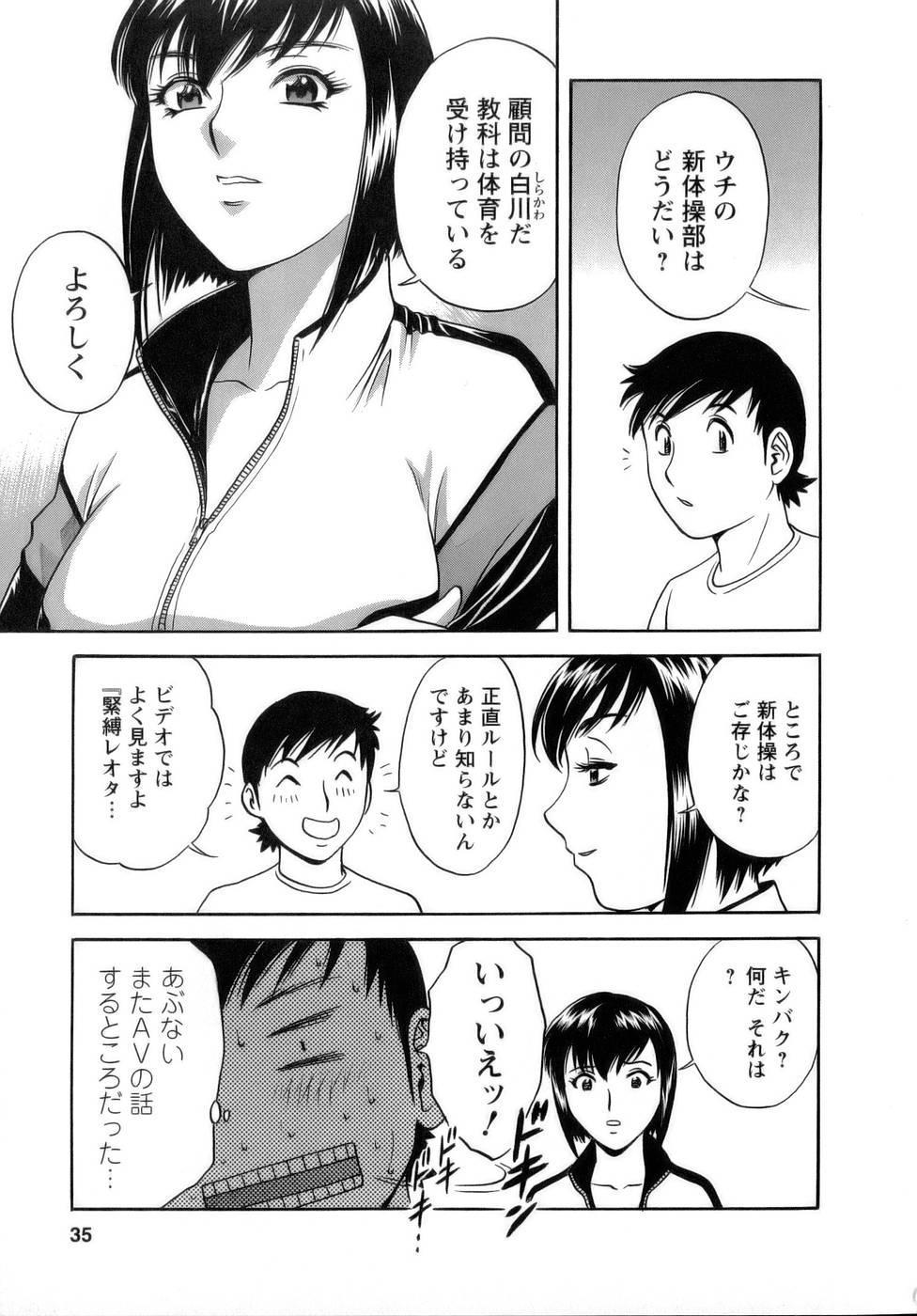[Hidemaru] Mo-Retsu! Boin Sensei (Boing Boing Teacher) Vol.1 35