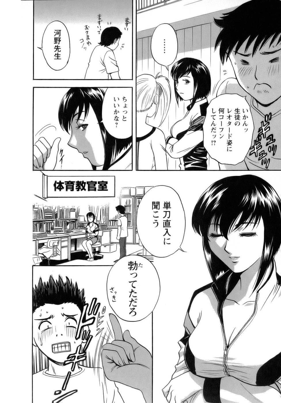 [Hidemaru] Mo-Retsu! Boin Sensei (Boing Boing Teacher) Vol.1 38