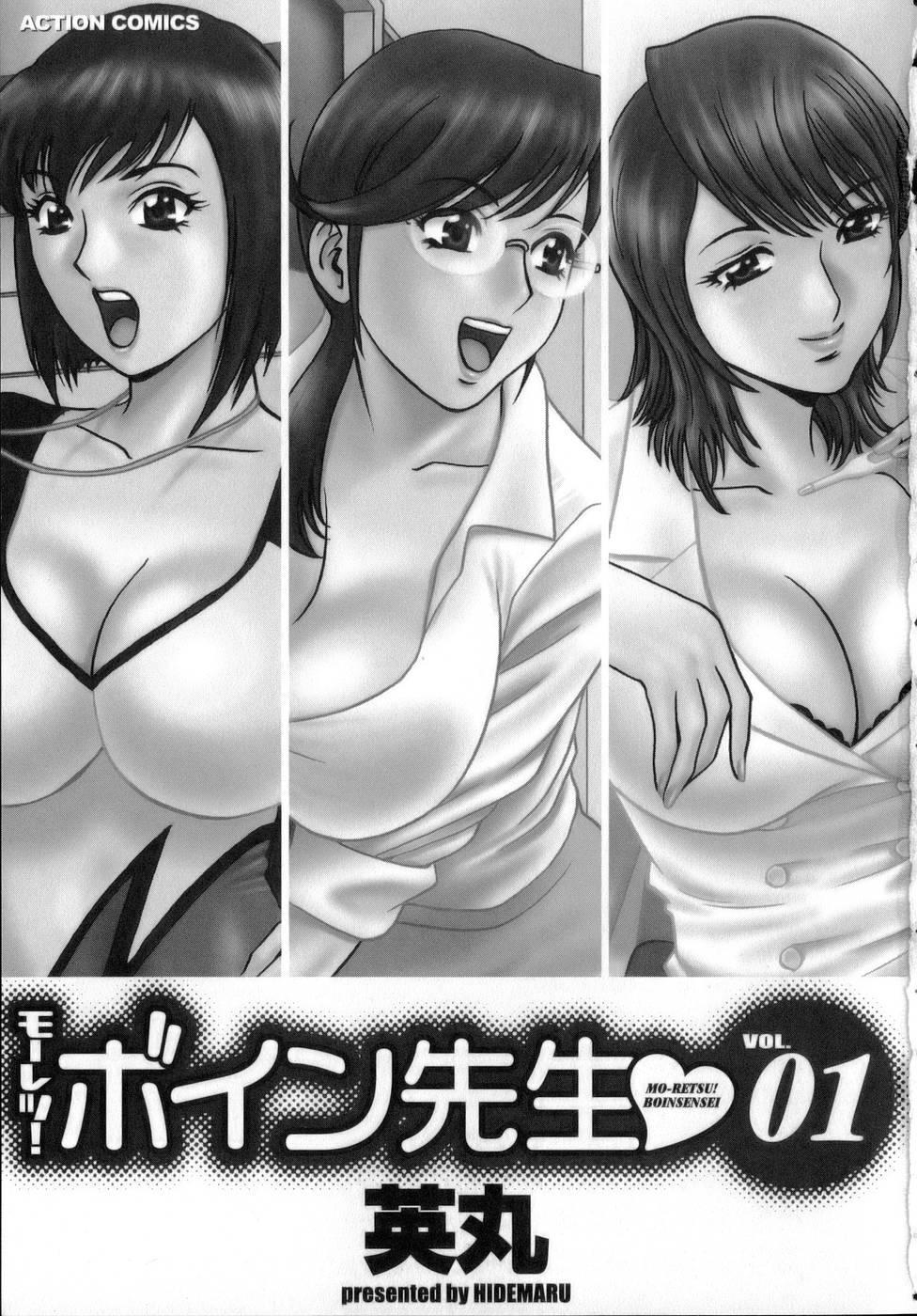 [Hidemaru] Mo-Retsu! Boin Sensei (Boing Boing Teacher) Vol.1 3