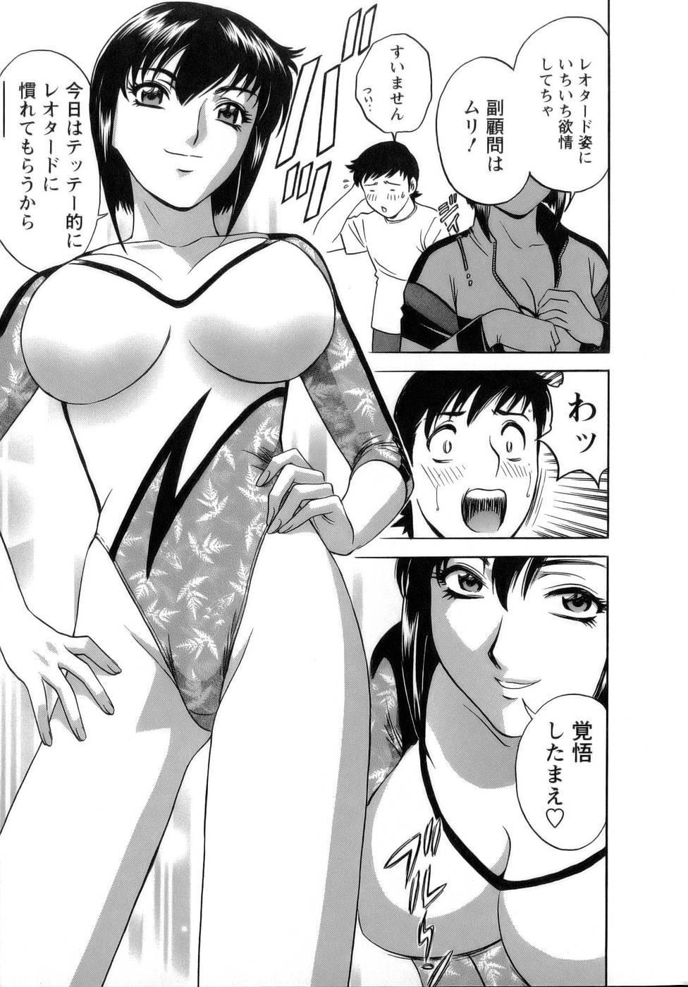 [Hidemaru] Mo-Retsu! Boin Sensei (Boing Boing Teacher) Vol.1 39