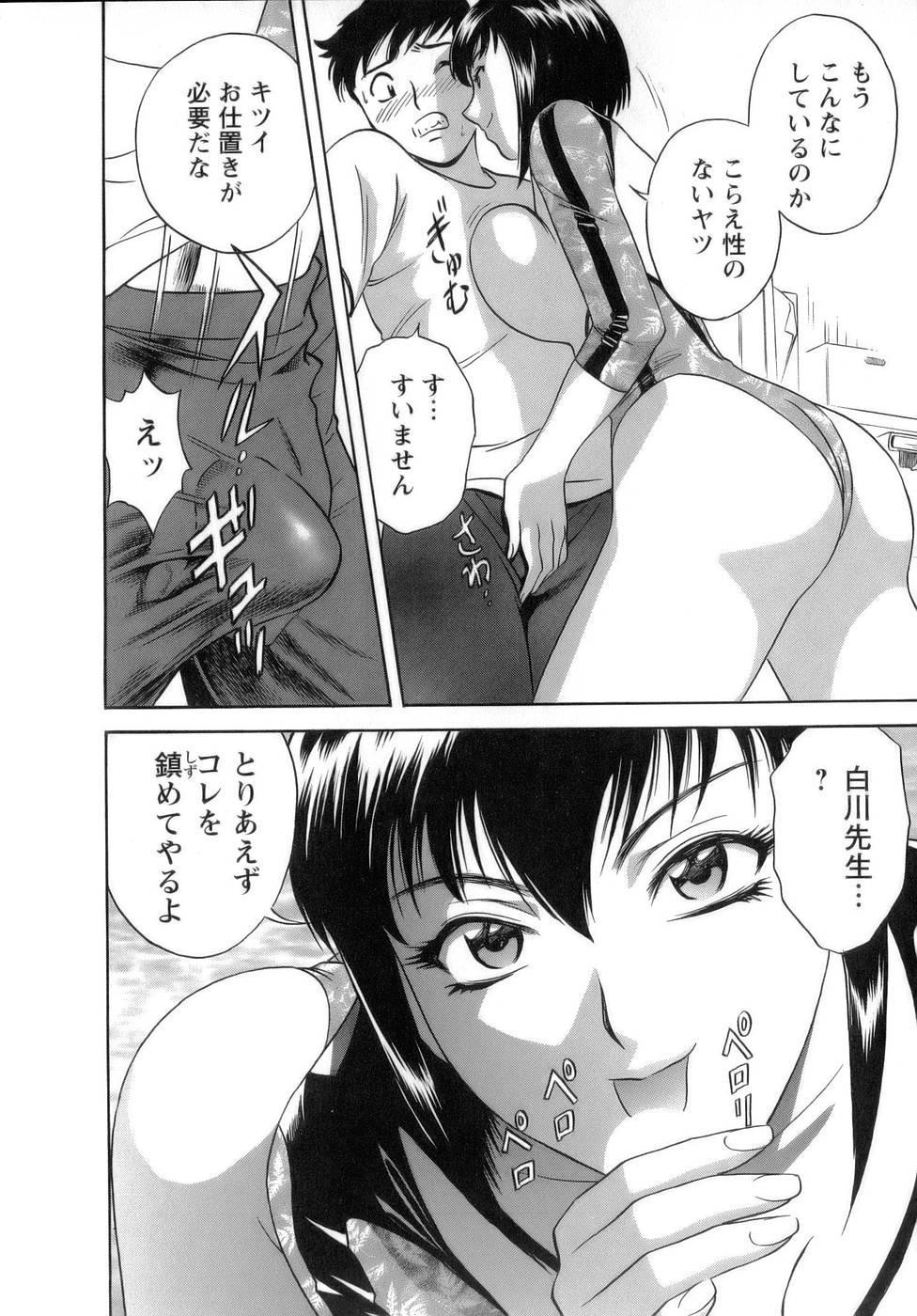 [Hidemaru] Mo-Retsu! Boin Sensei (Boing Boing Teacher) Vol.1 40